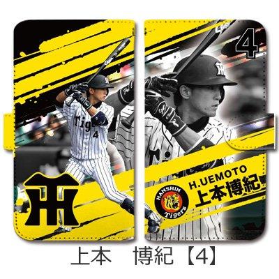 阪神タイガース 上本 博紀 手帳型 スマホケース iPhone6s 専用 スマートフォンケース