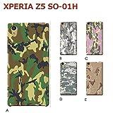 XPERIA Z5 SO-01H (迷彩01) E [C017001_05] 迷彩 カモフラージュ サバイバル エクスペリア スマホ ケース docomo
