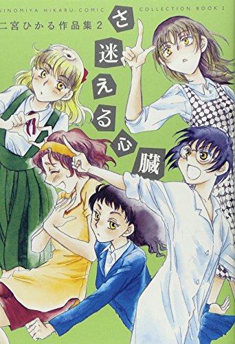 さ迷える心臓 二宮ひかる作品集2 (書籍扱い楽園コミックス)の詳細を見る