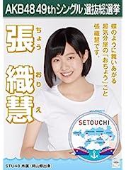【張織慧】 公式生写真 AKB48 願いごとの持ち腐れ 劇場盤特典
