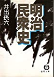 明治民衆史 (徳間文庫)