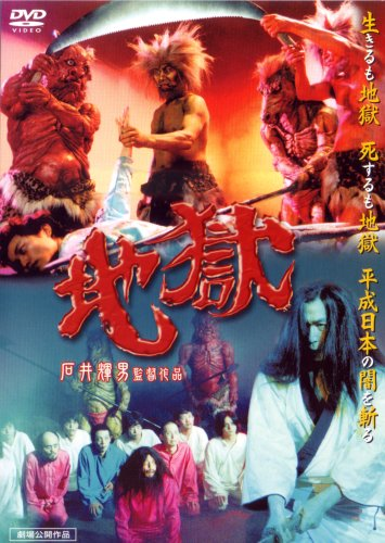 地獄 [DVD]の詳細を見る