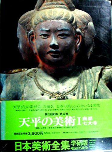 日本美術全集〈第4巻〉天平の美術 (1977年)