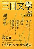 三田文学 2015年 08 月号 [雑誌]
