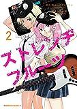 ストレンヂフルーツ(2)<ストレンヂフルーツ> (角川コミックス・エース)
