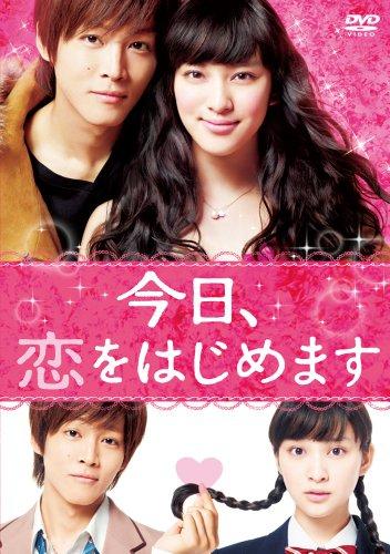 今日、恋をはじめます DVD通常版の詳細を見る