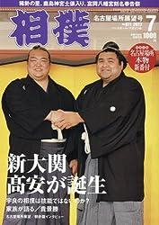 相撲 2017年 07 月号 [雑誌]