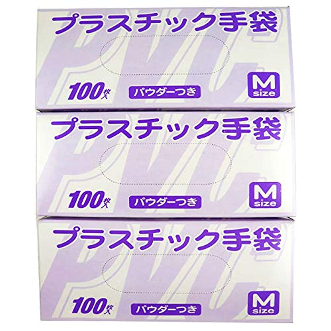 薄いですより良いポンド【お得なセット商品】(300枚) 使い捨て手袋 プラスチックグローブ 粉付 Mサイズ 100枚入×3個セット 超薄手 破れにくい 101022