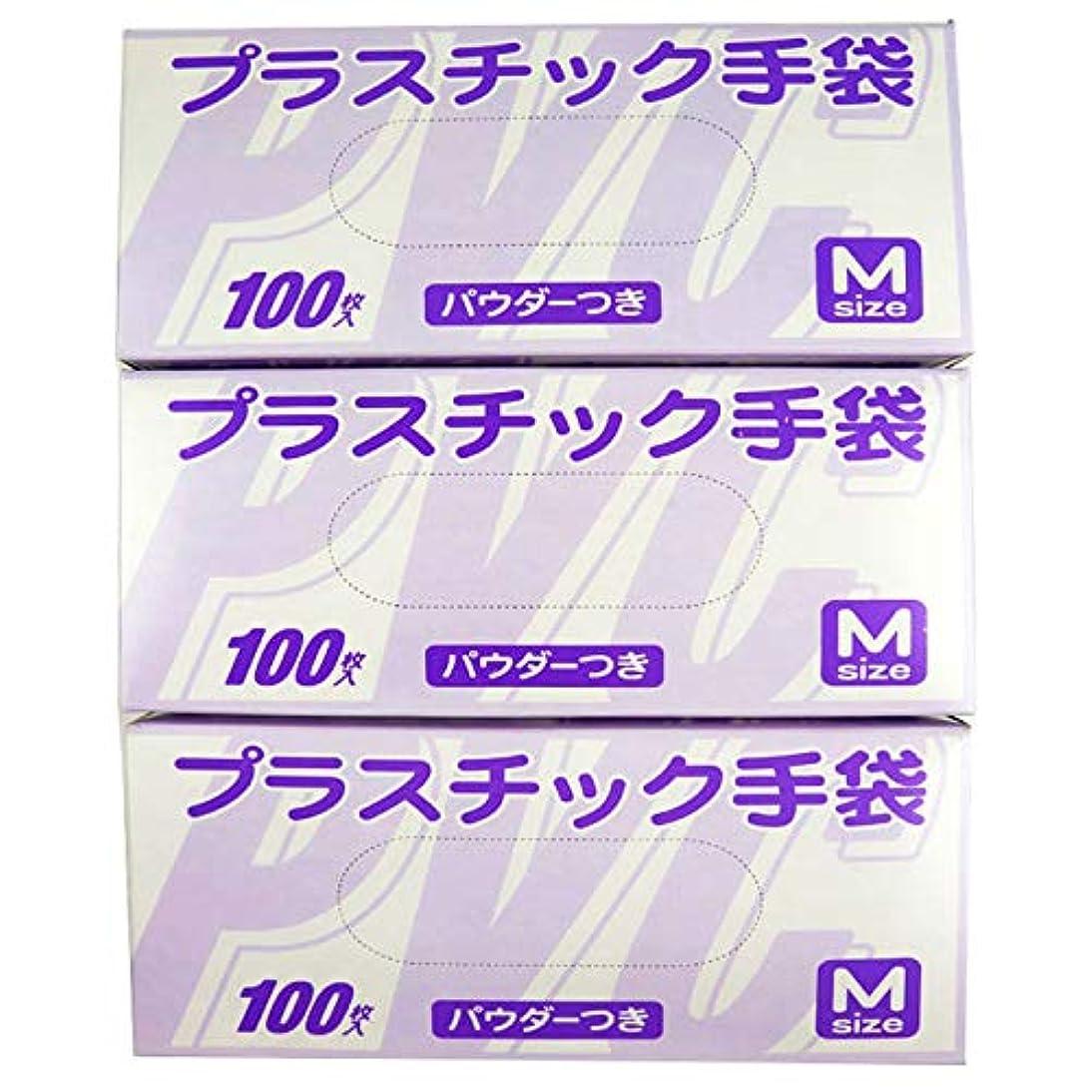 証言する靄中絶【お得なセット商品】(300枚) 使い捨て手袋 プラスチックグローブ 粉付 Mサイズ 100枚入×3個セット 超薄手 破れにくい 101022