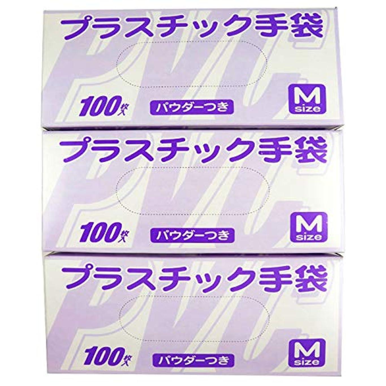四面体副詞順応性のある【お得なセット商品】(300枚) 使い捨て手袋 プラスチックグローブ 粉付 Mサイズ 100枚入×3個セット 超薄手 破れにくい 101022