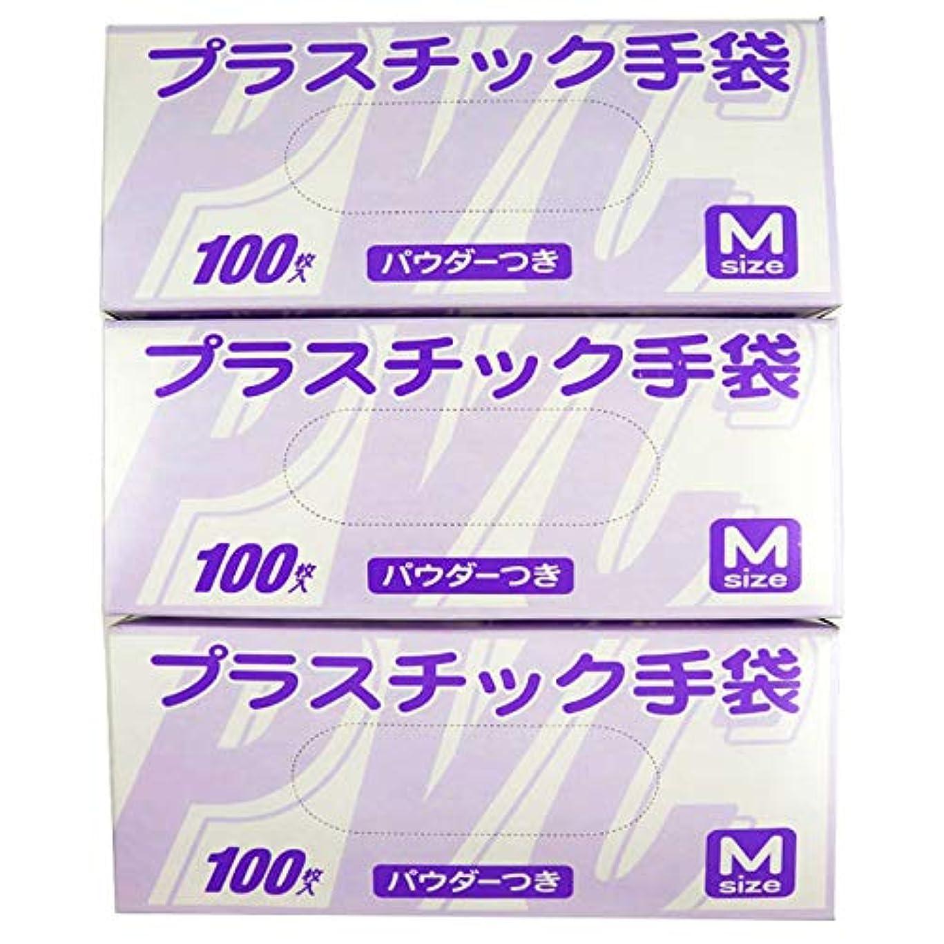 隙間ハチ月曜【お得なセット商品】(300枚) 使い捨て手袋 プラスチックグローブ 粉付 Mサイズ 100枚入×3個セット 超薄手 破れにくい 101022