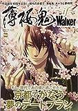 薄桜鬼Walker~if~ ウォーカームック(書籍/雑誌)