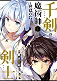千剣の魔術師と呼ばれた剣士 1巻 (デジタル版ビッグガンガンコミックス)