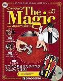 ザ・マジック 27号 [分冊百科] (DVD・マジックアイテム付)