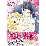 無垢な薔薇のめざめ (ハーレクインコミックス)