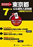 東京都 公立高校 入試過去問題 2020年度版 (Z13)