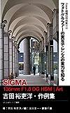 Foton機種別作例集113 フォトグラファーの実写でレンズの実力を知る SIGMA 135mm F1.8 DG HSM | Art 吉田 裕吏洋・作例集: SIGMA sd Quattro Hで撮影
