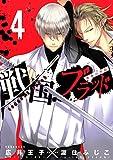 戦国ブラッド~薔薇の契約~(4) (ARIAコミックス)