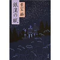 銀漢の賦 (文春文庫)
