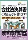 会社法決算書の読み方・作り方(第13版)