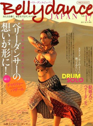 ベリーダンスジャパン vol.17 (おんなを磨く、女を上げるダンスマガジン)