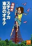 スチャラカ東京のオキテ (祥伝社黄金文庫)
