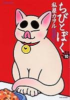 ちびとぼく 10 (10)