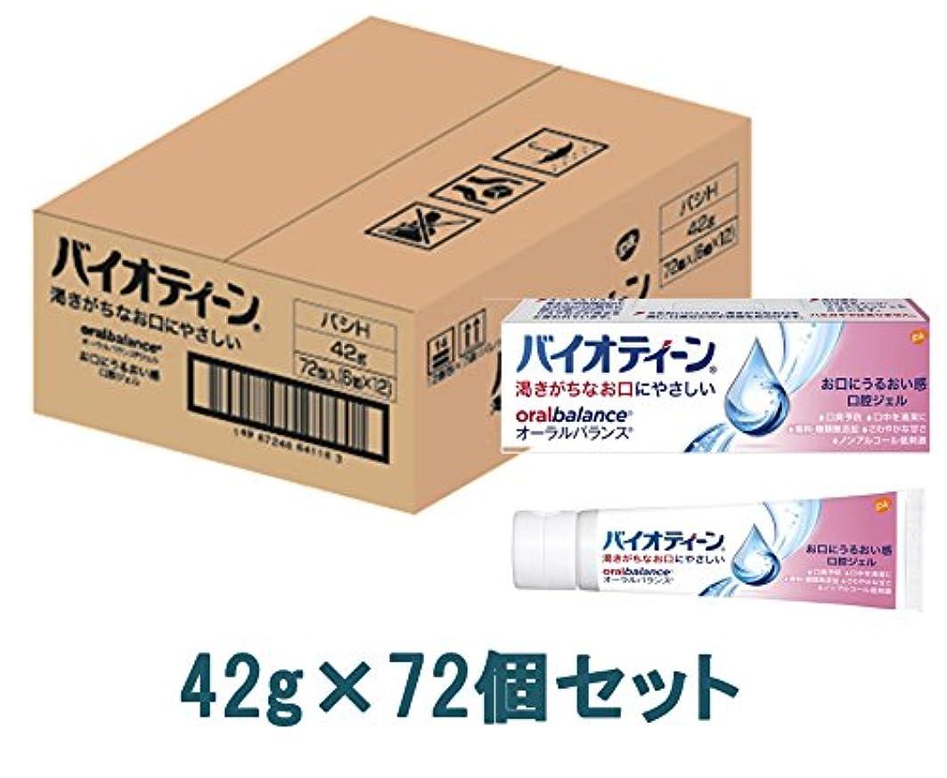 神社医薬品パイル【ケース販売】バイオティーン オーラルバランスジェル 42g×72個