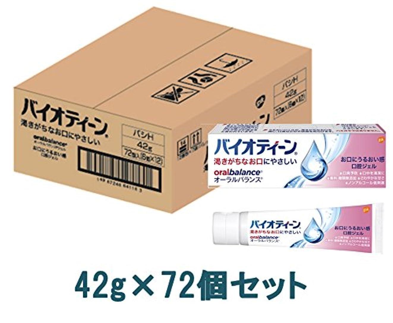 絶対のグラマー安息【ケース販売】バイオティーン オーラルバランスジェル 42g×72個