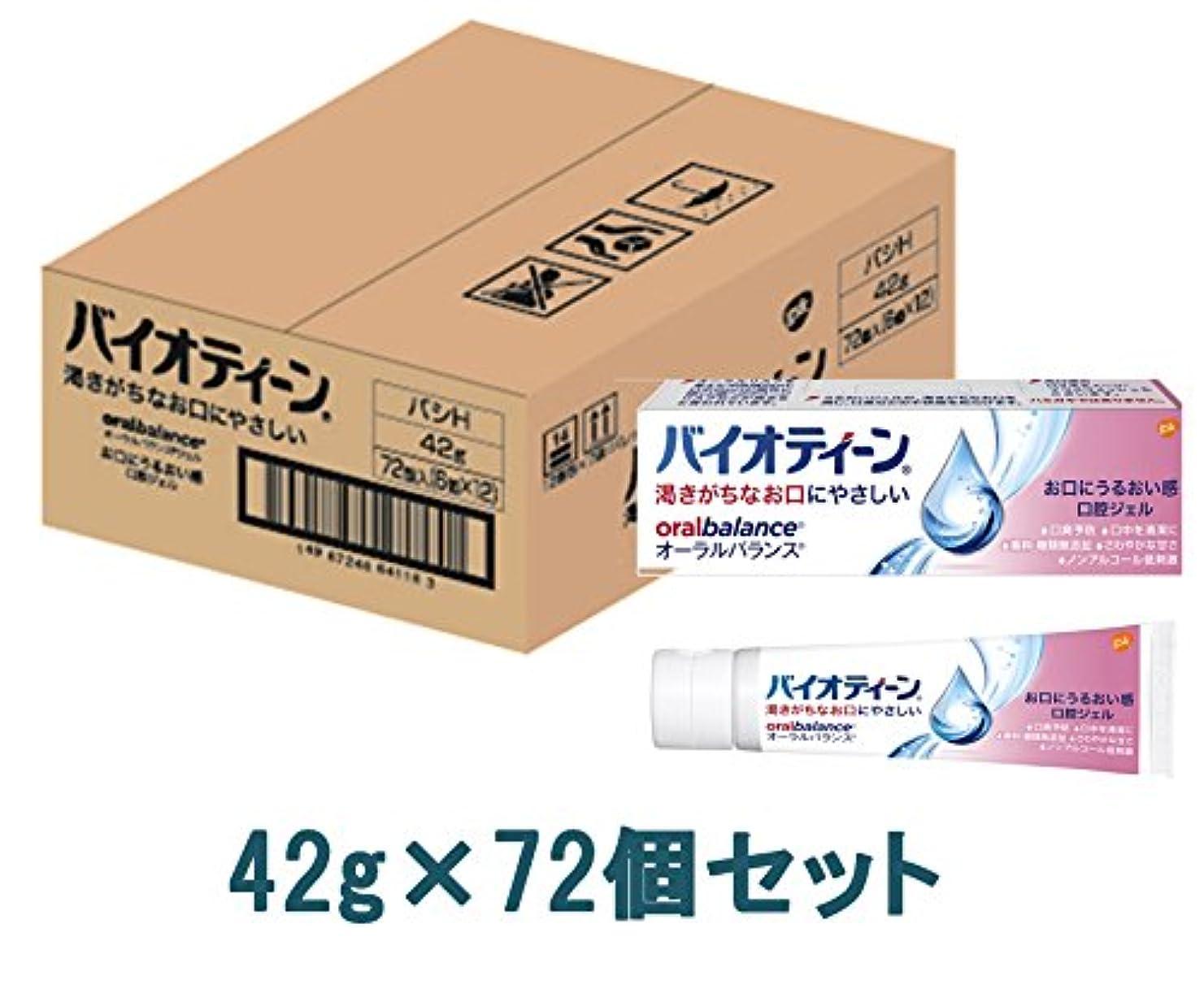 インタラクションホットパン【ケース販売】バイオティーン オーラルバランスジェル 42g×72個