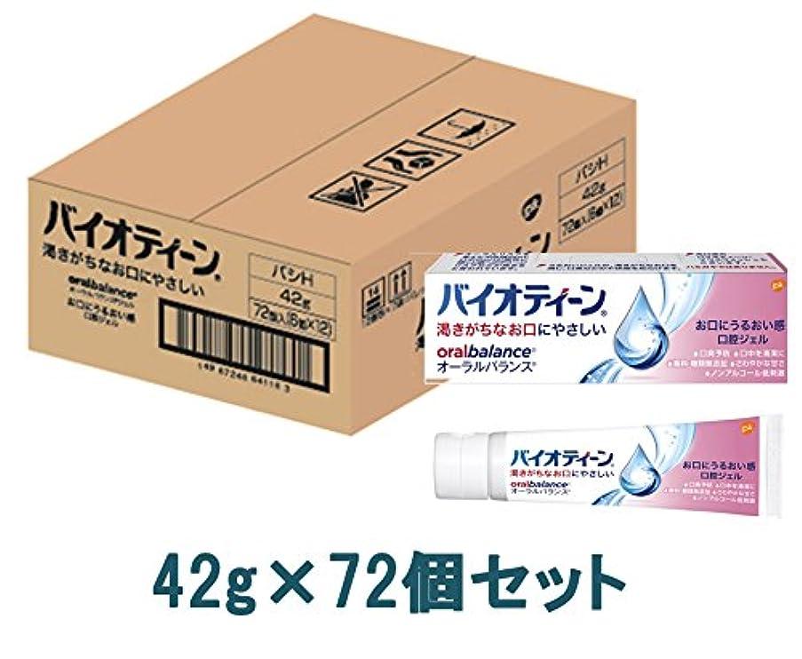エレメンタル変位貨物【ケース販売】バイオティーン オーラルバランスジェル 42g×72個