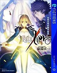 Fate/Zero 1 第四次聖杯戦争秘話 (星海社 e-FICTIONS)