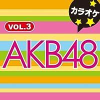 涙に沈む太陽 オリジナルアーティスト:AKB48 チームサプライズ (カラオケ)