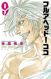 フルアヘッド!ココ ゼルヴァンス 9 (少年チャンピオン・コミックス)