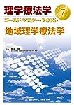 地域理学療法学 (理学療法学 ゴールド・マスター・テキスト 7)
