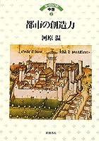 都市の創造力 (ヨーロッパの中世 2)
