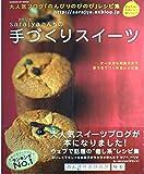 sarajyaさんちの手づくりスイーツ―大人気ブログ「のんびりのびのび」レシピ集 (GAKKEN HIT MOOK) 画像