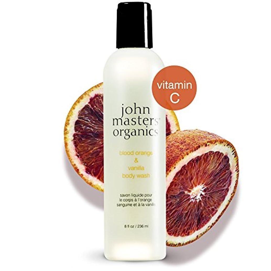目的険しい気をつけてジョンマスターオーガニック ブラッドオレンジ&バニラボディウォッシュ 236ml