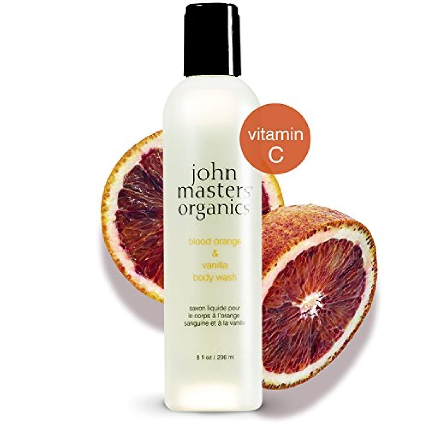 変換請求書疎外するジョンマスターオーガニック ブラッドオレンジ&バニラボディウォッシュ 236ml