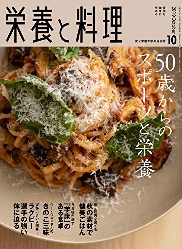 栄養と料理 2019年10月号