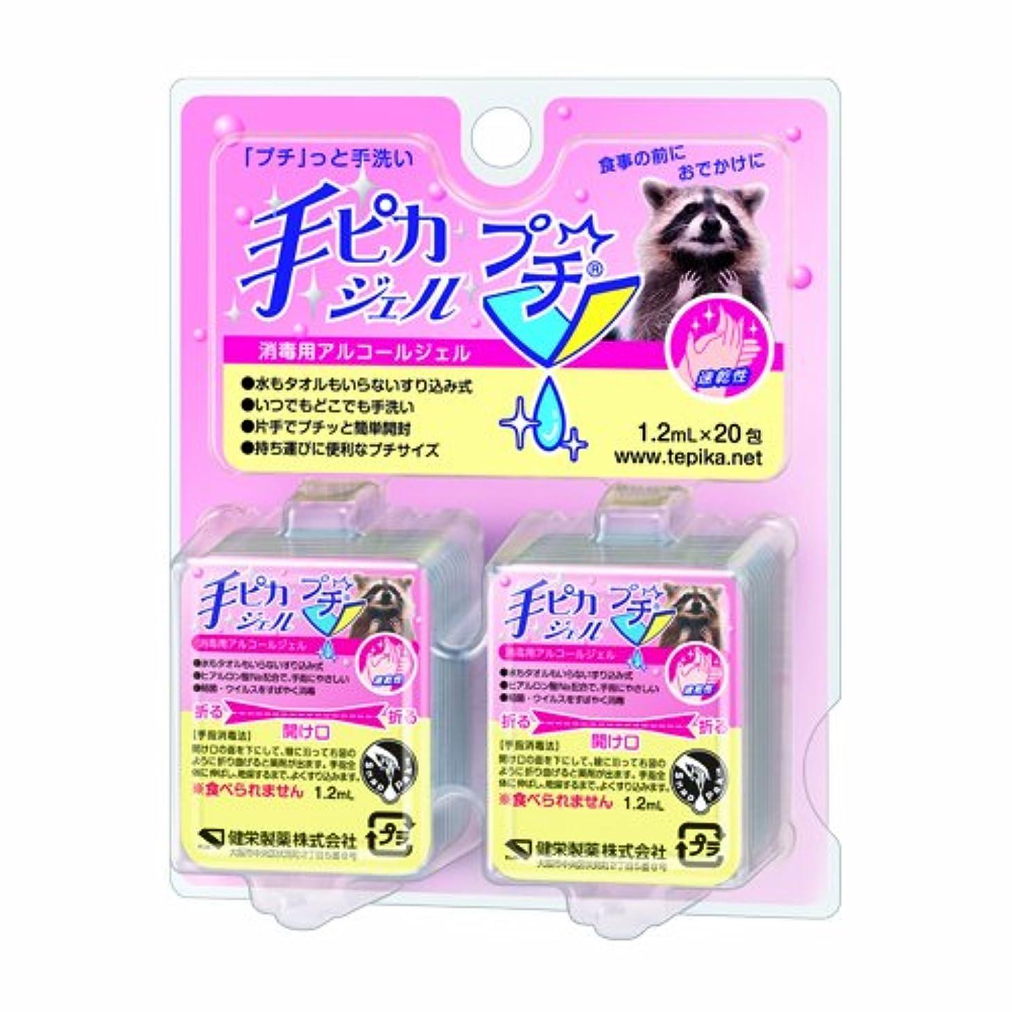 断線藤色半球【指定医薬部外品】手ピカジェルプチ 1.2ml×20包(携帯用)