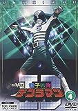 電子戦隊デンジマン VOL.4[DVD]