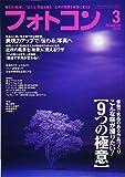 フォトコン 2018年 03 月号 [雑誌] 画像