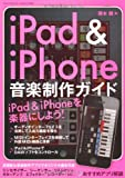 iPad&iPhone 音楽制作ガイド (三才ムック vol.336)