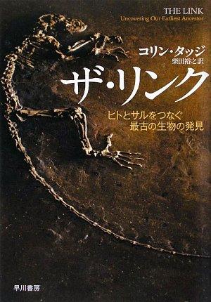 ザ・リンク―ヒトとサルをつなぐ最古の生物の発見の詳細を見る