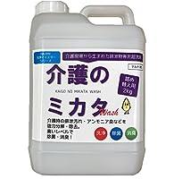 【介護のミカタ】SuperWash 2kg おしっこのアンモニア汚れを強力分解洗剤 介護 ペット 加齢臭にも 介護現場から生まれた排泄物専用洗浄剤 洗浄・除菌・消臭 介護するときされるとき 【詰め替え用】2kg