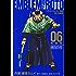 ドラゴンクエスト列伝 ロトの紋章 完全版 6巻 (デジタル版ヤングガンガンコミックスデラックス)