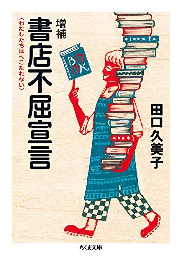 増補 書店不屈宣言 (ちくま文庫)の詳細を見る