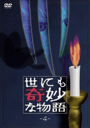 世にも奇妙な物語4 [DVD]
