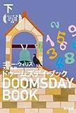 ドゥームズデイ・ブック(下) (ハヤカワ文庫 SF ウ 12-5)
